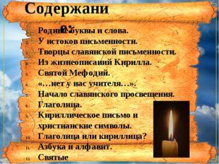 Содержание: Родные буквы и слова. У истоков письменности. Творцы славянской п