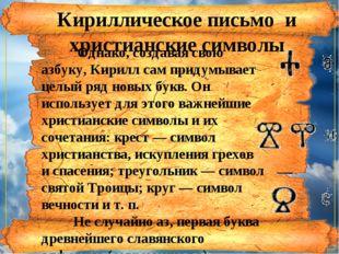 Кириллическое письмо и христианские символы Однако, создавая свою азбуку, Кир