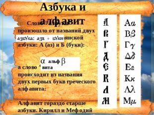 """Азбука и алфавит Слово """"азбука"""" произошло от названий двух первых букв славян"""