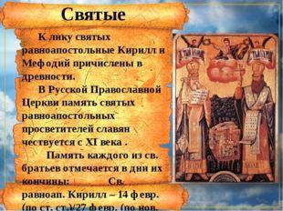 Святые  К лику святых равноапостольные Кирилл и Мефодий причислены в древнос