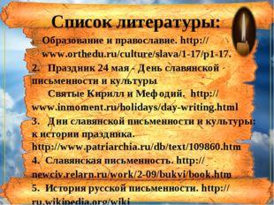 Список литературы: Образование и православие. http://www.orthedu.ru/culture/