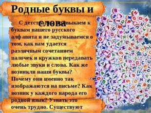С детства мы привыкаем к буквам нашего русского алфавита и не задумываемся о