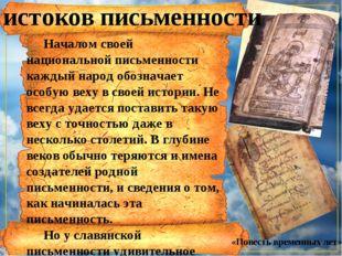 Началом своей национальной письменности каждый народ обозначает особую веху