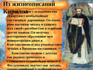 Из жизнеописаний Кирилла Константин с младенчества обнаружил необычайные умс