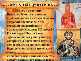 В 863 году в столицу Византии Константинополь прибыли послы от князя Великой
