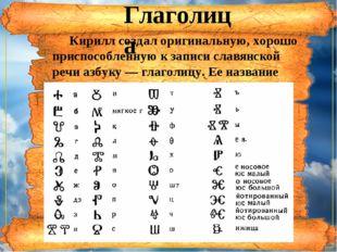 Глаголица Кирилл создал оригинальную, хорошо приспособленную к записи славян