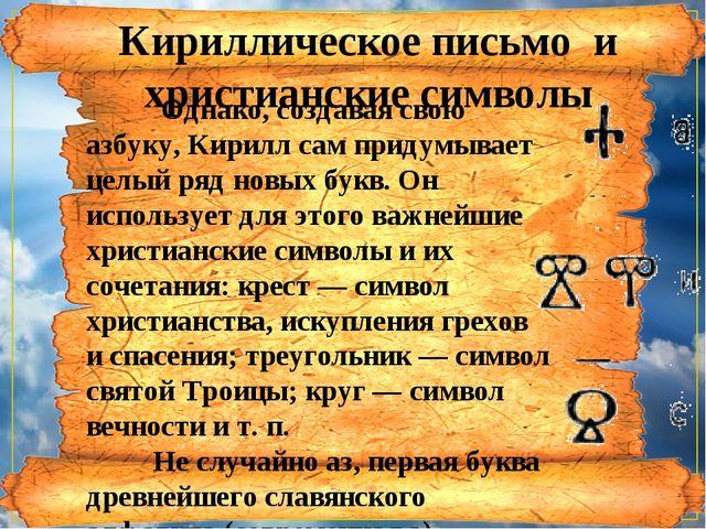 Кириллическое письмо и христианские символы Однако, создавая свою азбуку, Кир...