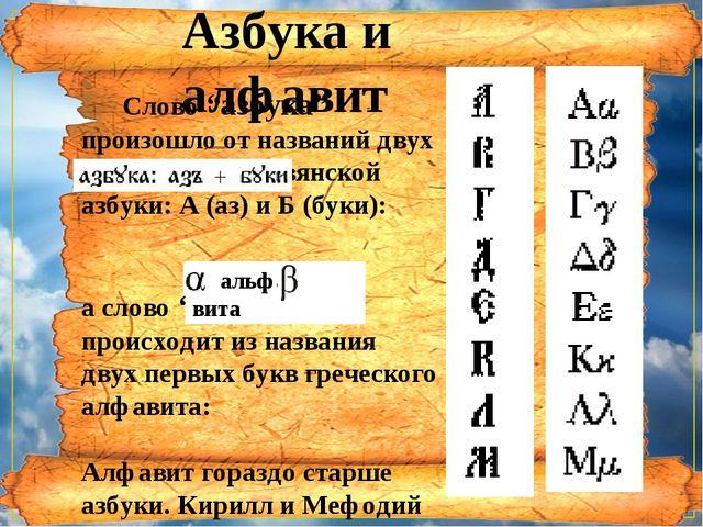 """Азбука и алфавит Слово """"азбука"""" произошло от названий двух первых букв славян..."""