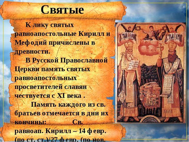 Святые  К лику святых равноапостольные Кирилл и Мефодий причислены в древнос...