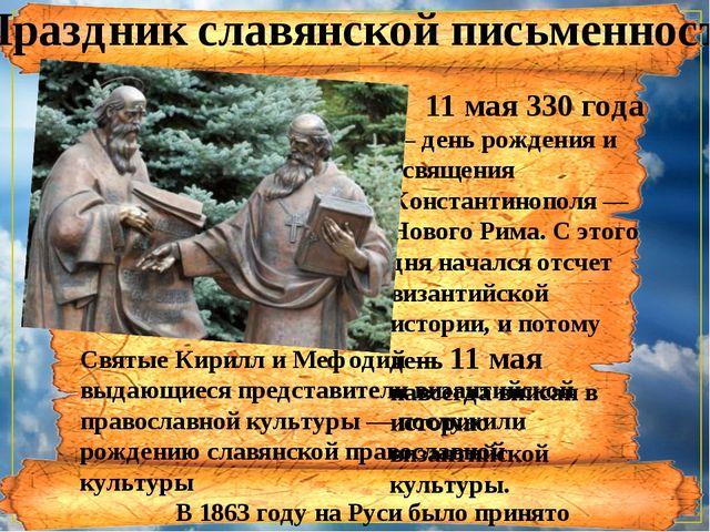 11 мая 330 года — день рождения и освящения Константинополя — Нового Рима. С...