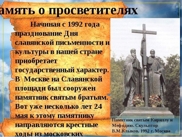 Начиная с 1992 года празднование Дня славянской письменности и культуры в на...
