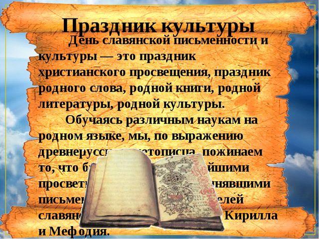 День славянской письменности и культуры — это праздник христианского просвещ...