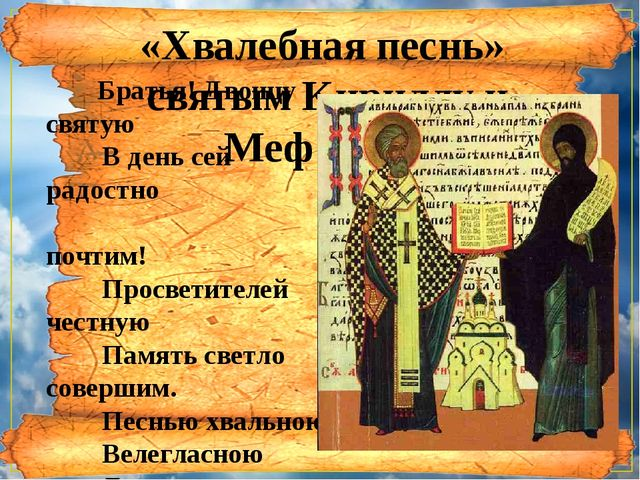 Братья! Двоицу святую В день сей радостно почтим! Просветителей честную Памя...