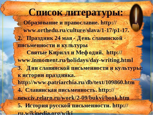 Список литературы: Образование и православие. http://www.orthedu.ru/culture/...