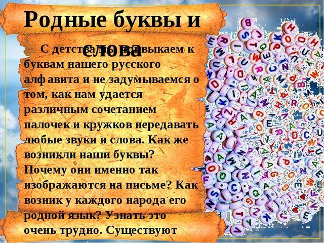 С детства мы привыкаем к буквам нашего русского алфавита и не задумываемся о...