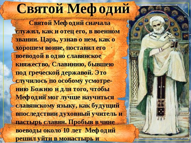 Святой Мефодий сначала служил, как и отец его, в военном звании. Царь, узнав...