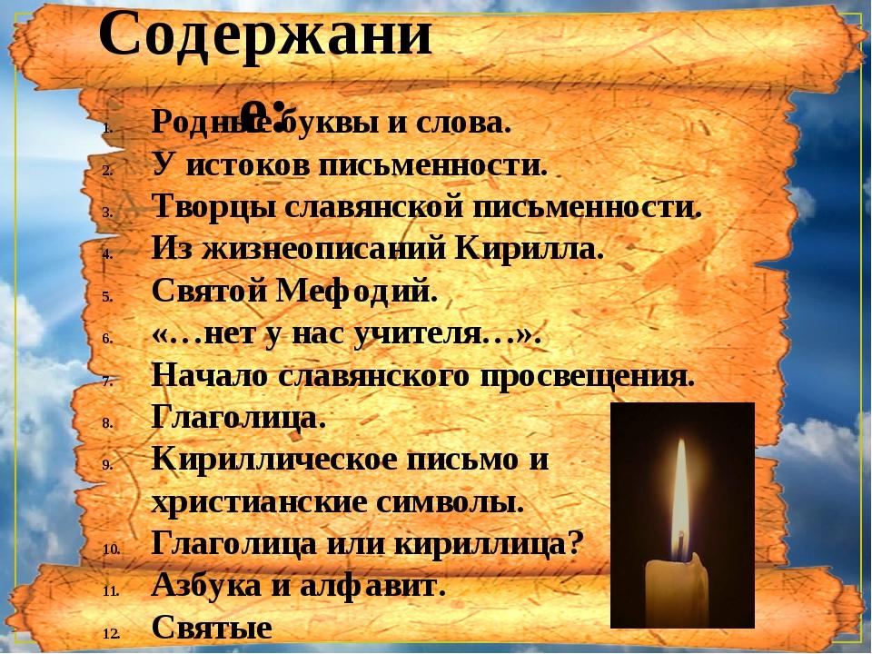 Содержание: Родные буквы и слова. У истоков письменности. Творцы славянской п...