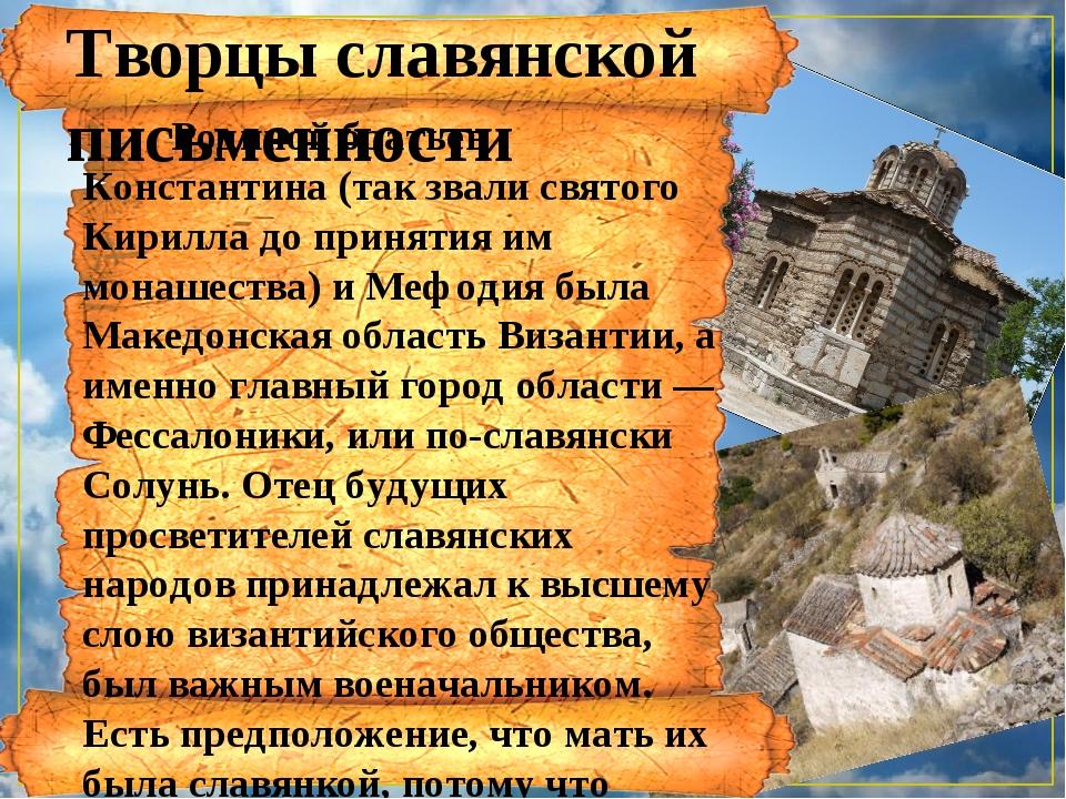 Родиной братьев Константина (так звали святого Кирилла до принятия им монаше...