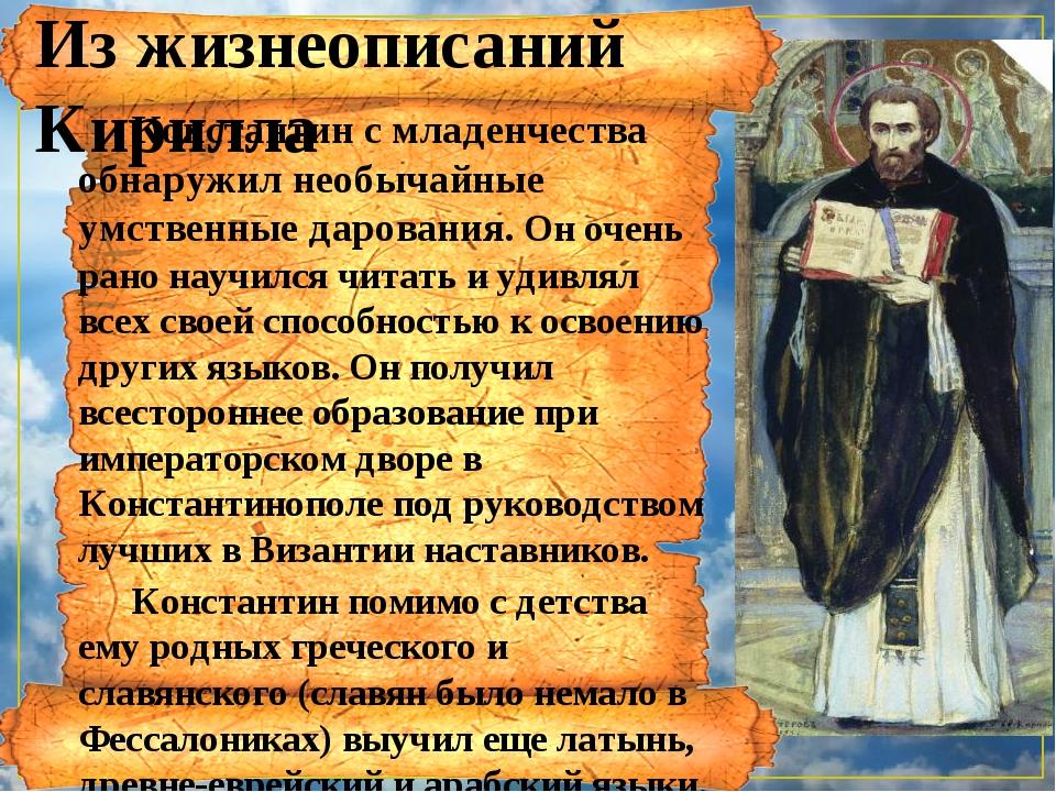 Из жизнеописаний Кирилла Константин с младенчества обнаружил необычайные умс...