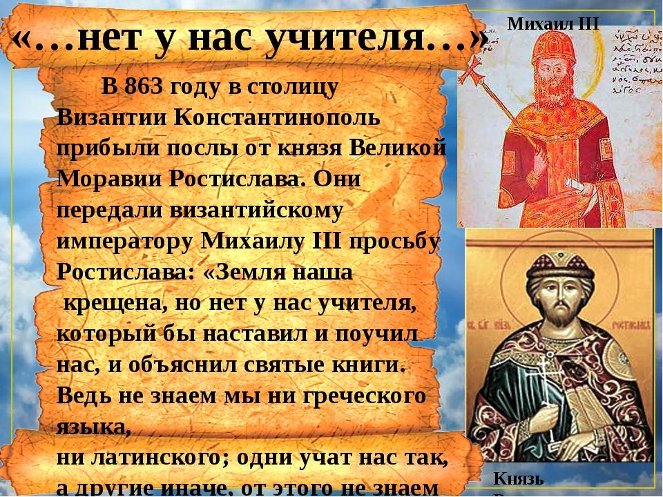 В 863 году в столицу Византии Константинополь прибыли послы от князя Великой...