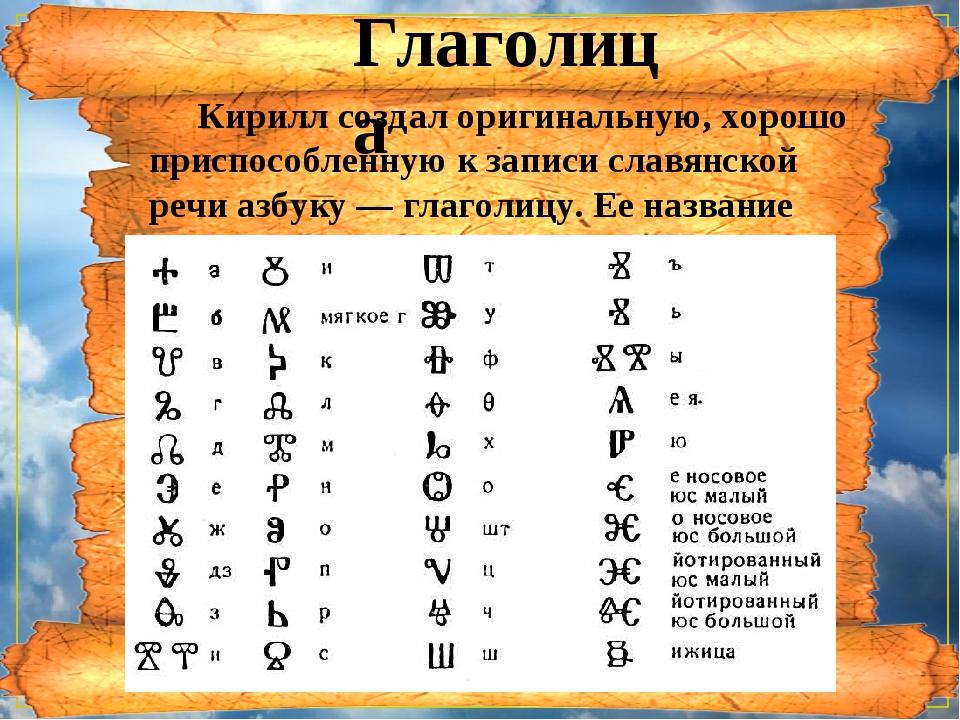 Глаголица Кирилл создал оригинальную, хорошо приспособленную к записи славян...