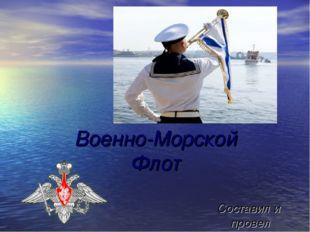 Составил и провел воспитатель 6-А класса Веленчук Е.В. Военно-Морской Флот