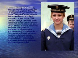 Военно-Морской Флот(ВМФ) является видом Вооруженных Сил Российской Федерации