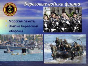 Береговые войска флота Морская пехота Войска береговой обороны