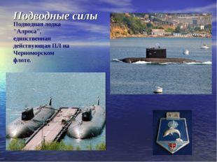 """Подводные силы Подводная лодка """"Алроса"""", единственная действующая ПЛ на Черно"""