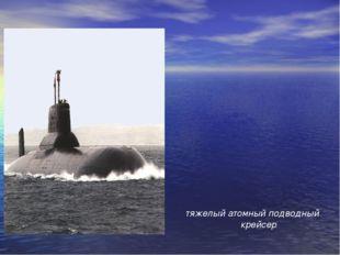 тяжелый атомный подводный крейсер