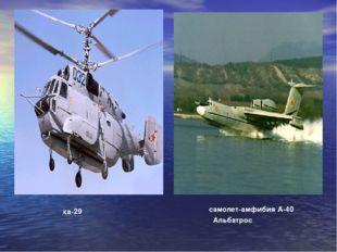 самолет-амфибия А-40 Альбатрос ка-29