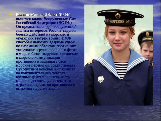 Военно-Морской Флот(ВМФ) является видом Вооруженных Сил Российской Федерации...