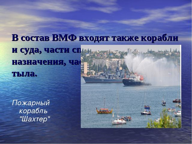 В состав ВМФ входят также корабли и суда, части специального назначения, час...