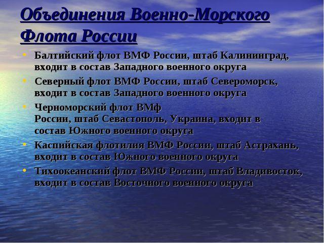 Объединения Военно-Морского Флота России Балтийский флот ВМФ России,штабКал...