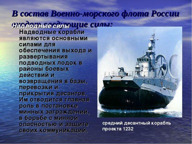 В состав Военно-морского флота России входят следующие силы: Надводные силы Н...