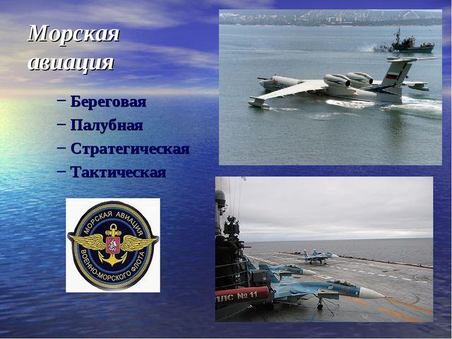 Морская авиация Береговая Палубная Стратегическая Тактическая