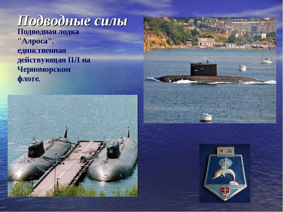 """Подводные силы Подводная лодка """"Алроса"""", единственная действующая ПЛ на Черно..."""