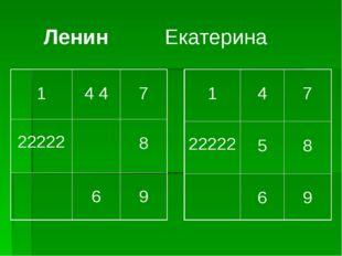 Ленин Екатерина 1 4 4 7 22222 8  6 9 1 4 7 22222 5 8  6 9