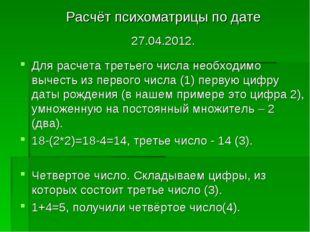 Расчёт психоматрицы по дате 27.04.2012. Для расчета третьего числа необходимо