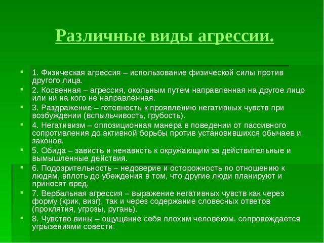 Различные виды агрессии. 1. Физическая агрессия – использование физической с...