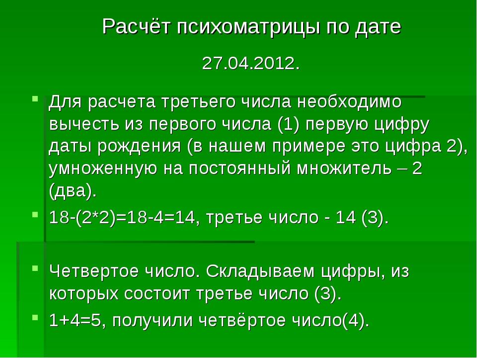 Расчёт психоматрицы по дате 27.04.2012. Для расчета третьего числа необходимо...
