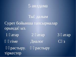 5 аялдама Тыңдалым Сурет бойынша тапсырмалар орындаңыз. 1 қатар 2 қатар 3 қат