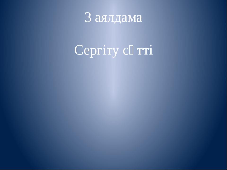 3 аялдама Сергіту сәтті