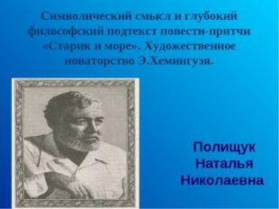 Полищук Наталья Николаевна Символический смысл и глубокий философский подтекс