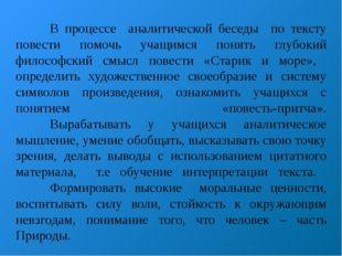 В процессе аналитической беседы по тексту повести помочь учащимся понять г