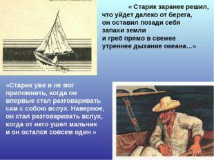 « Старик заранее решил, что уйдет далеко от берега, он оставил позади себя з