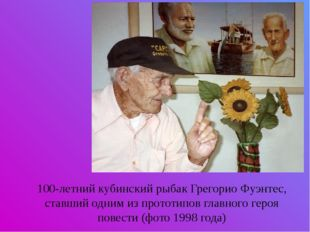 100-летний кубинский рыбак Грегорио Фуэнтес, ставший одним из прототипов гла
