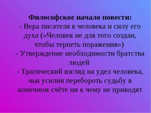 Философское начало повести: - Вера писателя в человека и силу его духа («Чел