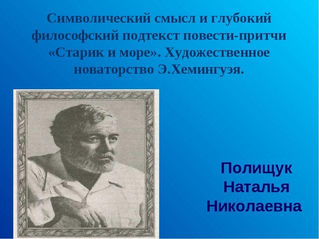 Полищук Наталья Николаевна Символический смысл и глубокий философский подтекс...