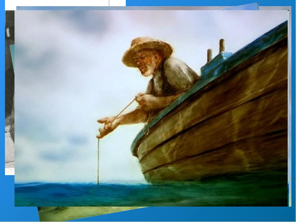« Я пытался дать настоящего старика и настоящего мальчика, настоящее море, на...